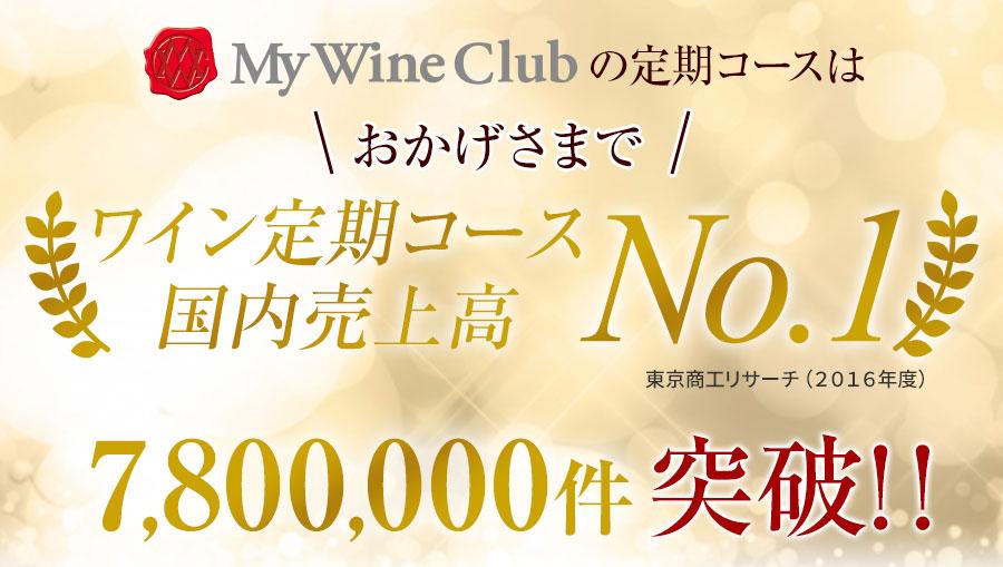 MyWineCLUBの定期コースはおかげさまでワイン定期コース国内売上高No.1/                 突破!