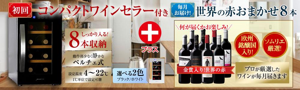 初回ワインセラー付き 金賞入り世界のワインおまかせ便8本コース