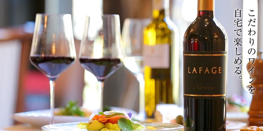 こだわりのワインを自宅で楽しめる。