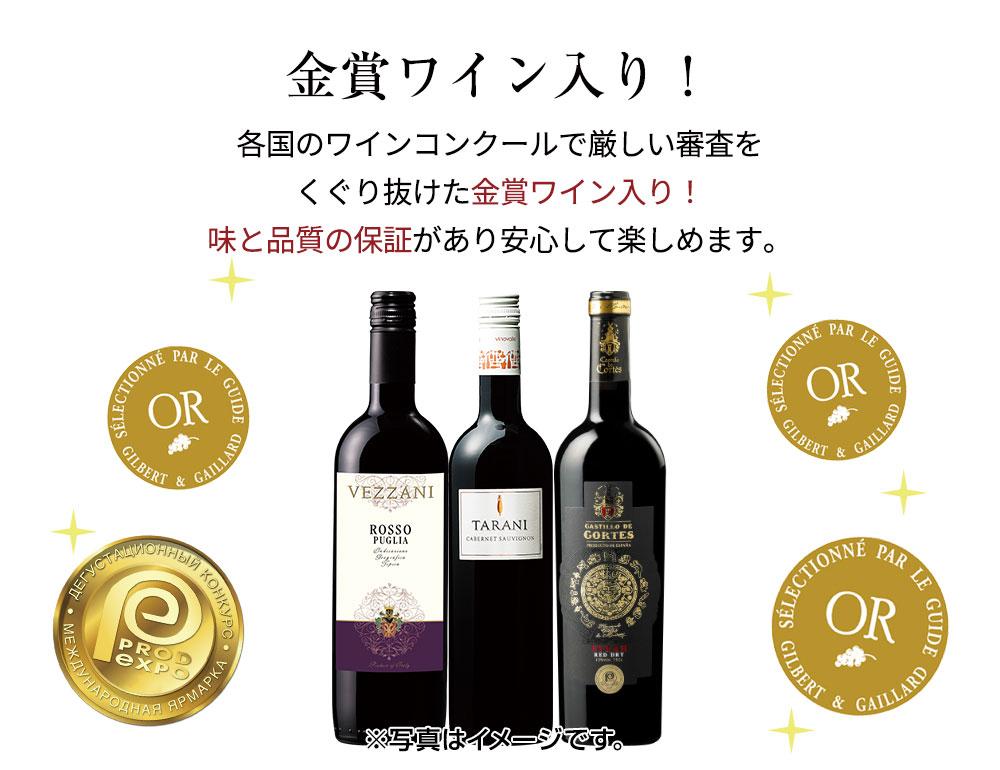 各国のワインコンクールで厳しい審査をくぐり抜けた金賞ワイン入り!味と品質の保証があり安心して楽しめます。
