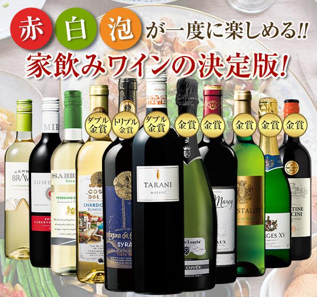 【特別送料無料】3大銘醸地入り!世界の赤・白・スパークリングワイン飲み比べ11本セット