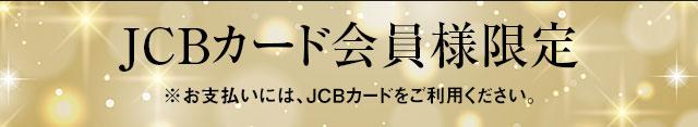 12年連続ワイン通販売上NO.1/JCBカード会員様限定