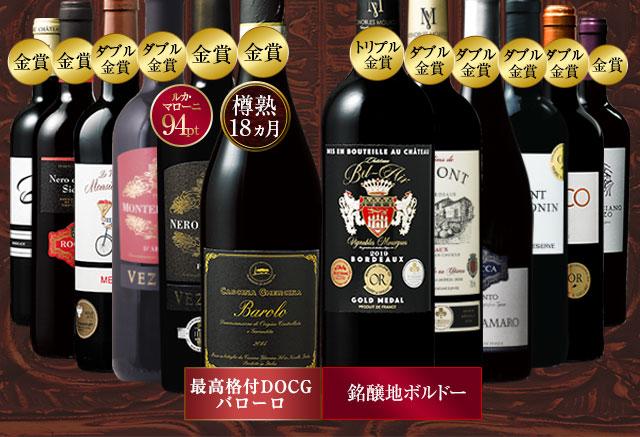 【57%OFF】イタリア濃厚バローロ&ボルドートリプル金賞入り!欧州2大ワイン産地の金賞赤ワイン12本セット