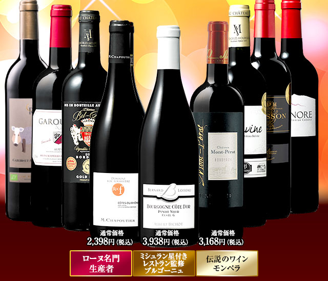 【48%OFF】モンペラ&ミシュラン星付きレストラン監修ブルゴーニュ&ローヌ名門生産者入り!フランス最強級赤ワイン10本セット