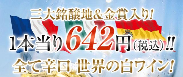 【51%OFF】三大銘醸地&金賞入り!世界の辛口白ワイン12本セット 第12弾