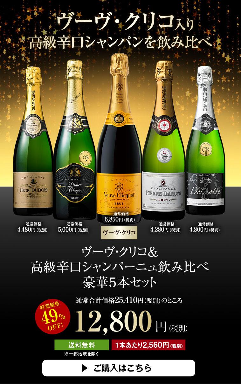 【49%OFF】ヴーヴ・クリコ&高級辛口シャンパーニュ飲み比べ豪華5本セット