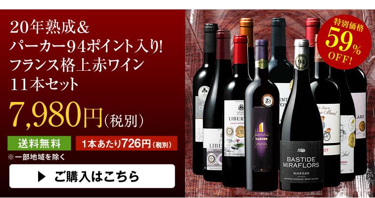 【59%OFF】20年熟成&パーカー94ポイント入り!フランス格上赤ワイン11本セット