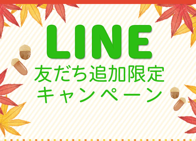 LINE友だち追加限定キャンペーン