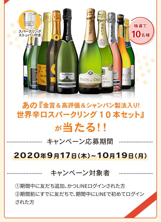 あの「金賞&高評価&シャンパン製法入り!世界辛口スパークリング10本セット」が当たる!!