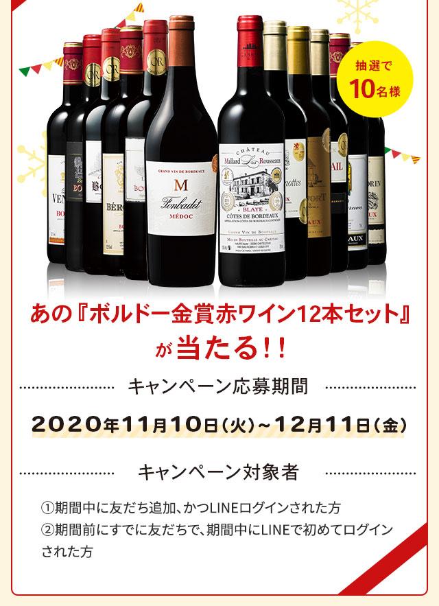 あの『ボルドー金賞赤ワイン12本セット』が当たる!!