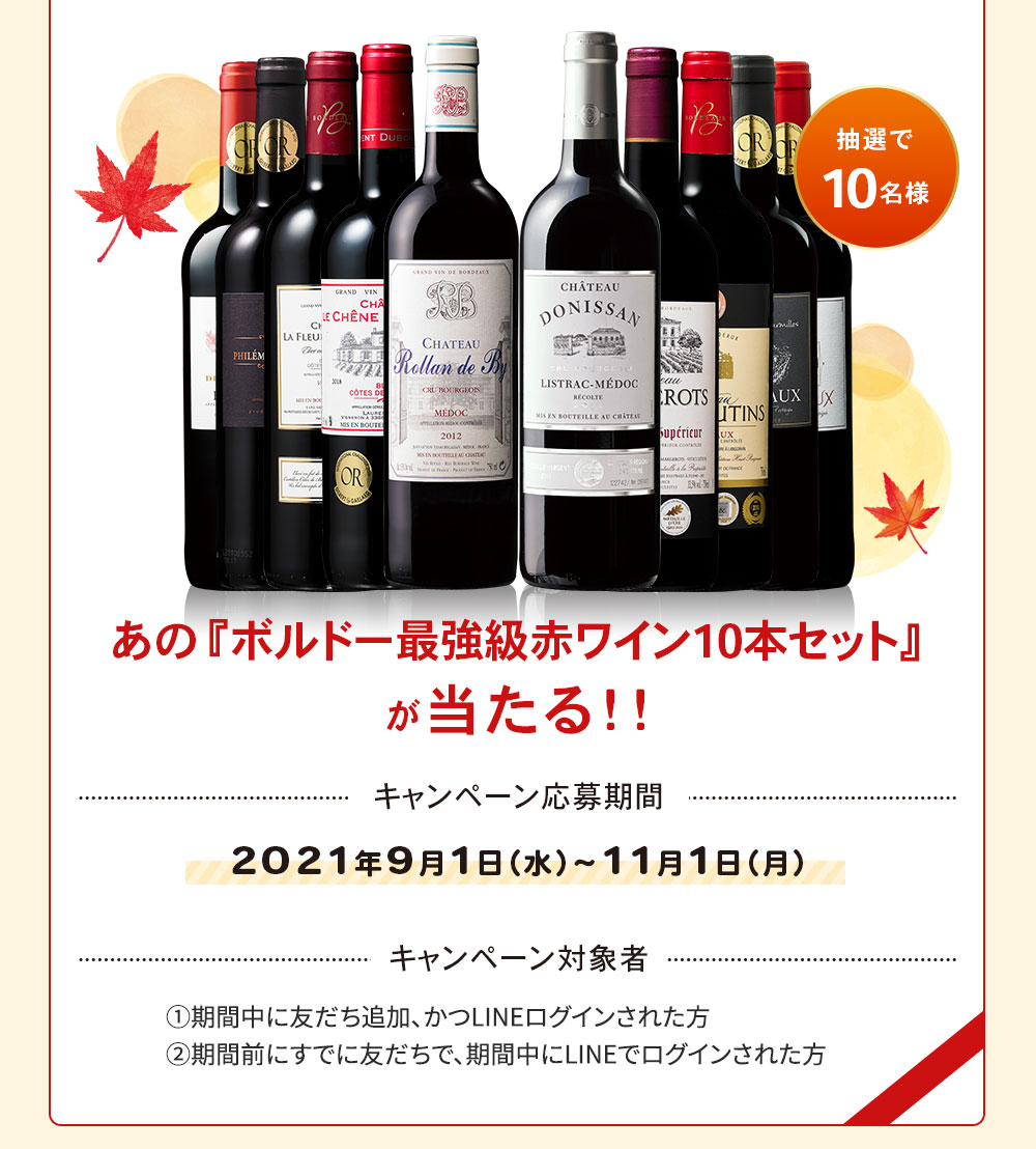 あの『ボルドー最強級赤ワイン10本セット』が当たる!!