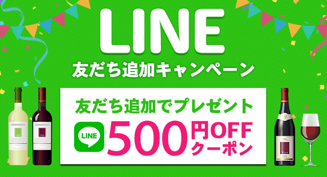 LINE友だち追加キャンペーン/友だち追加でプレゼント500円OFFクーポン