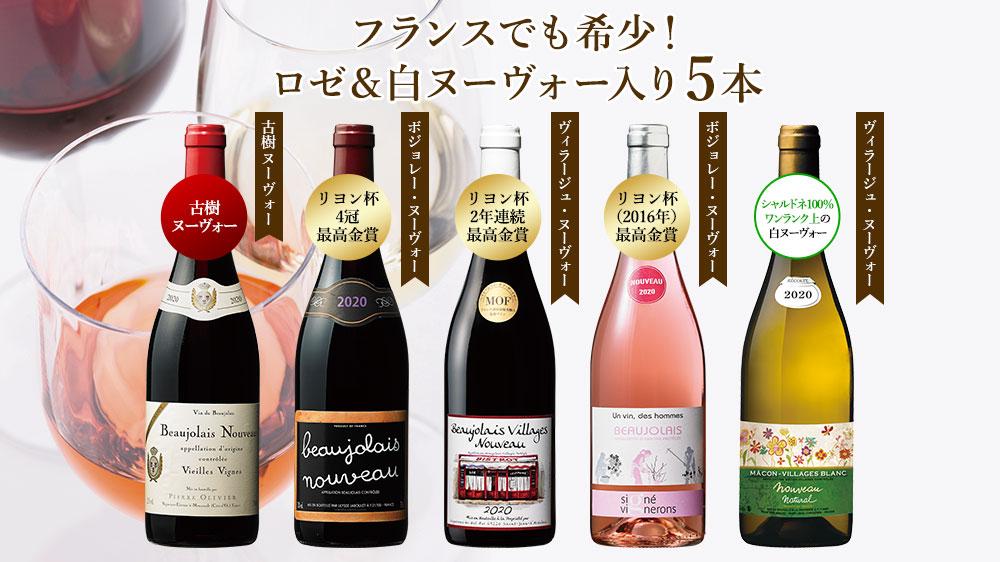 【早割10%OFF】フランス新酒赤白ロゼ飲み比べ5種5本セット