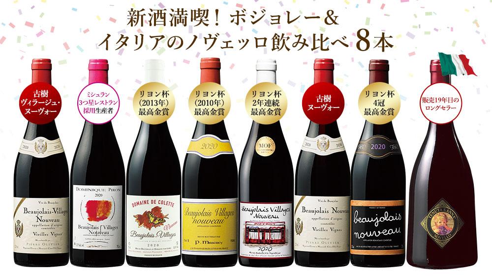 【早割10%OFF】新酒満喫!ボジョレー&ノヴェッロ飲み比べ8種8本セット