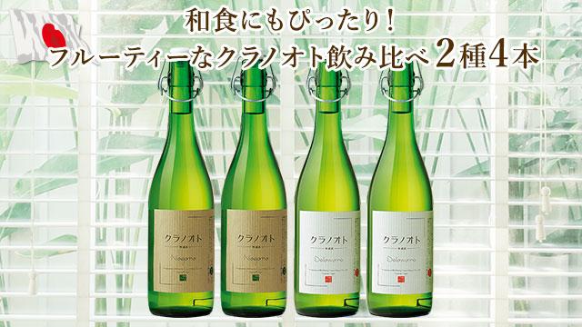 クラノオト2020新酒デラウエア・ナイアガラ2種4本セット