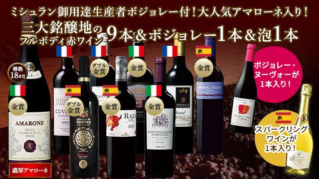 ミシュラン3ッ星生産者ボジョレー&トリプル金賞スパークリング付!3大銘醸地のフルボディ赤ワイン11本セット