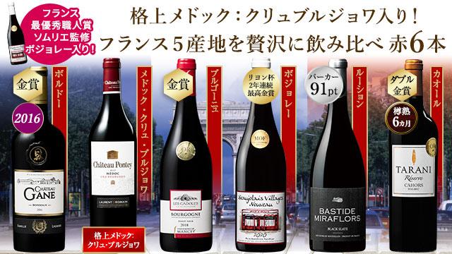 ボジョレー入り!フランス銘醸地贅沢飲み比べ赤ワイン6本セット