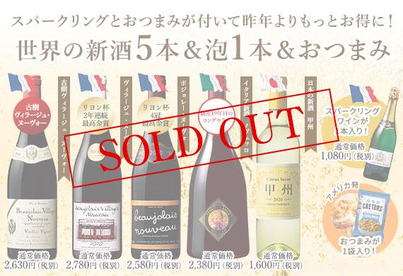 スパークリング&おつまみ付ソムリエ厳選世界の新酒6本セット