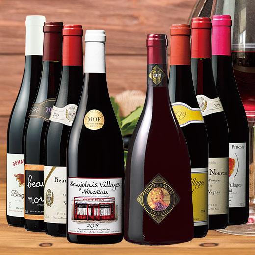 ボジョレー&イタリア新酒をまとめて楽しめる8本!