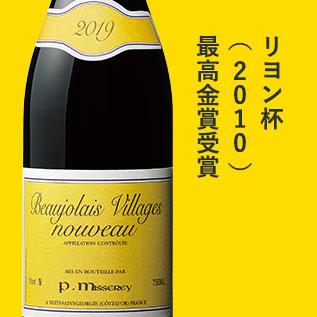 リヨン杯(2010)最高金賞受賞