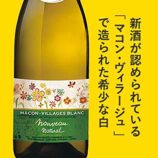 新酒が認められている「マコン・ヴィラージュ」で造られた希少な白