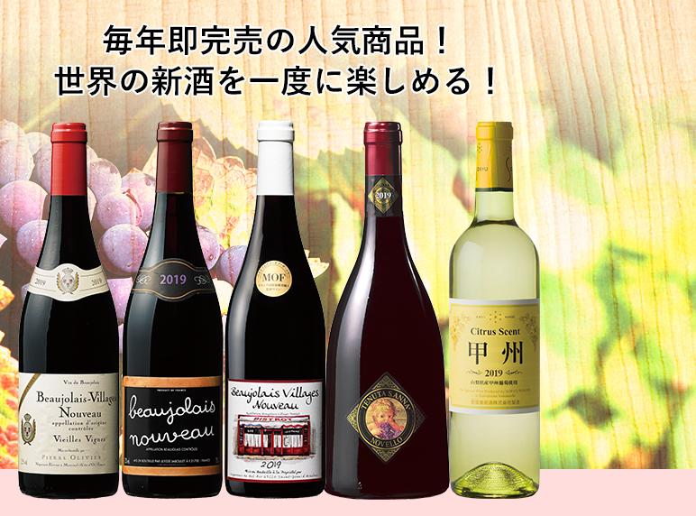 毎年即完売の人気商品!世界の新酒を一度に楽しめる!