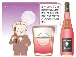 LESSON#004 世界各地の夏のワインの楽しみ方