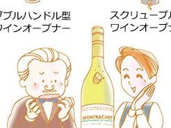 LESSON#023 ワインの知識エトセトラ