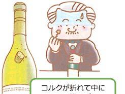 LESSON#034 ワインキャップの種類と上手な開け方・保存法