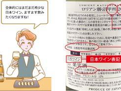 LESSON#047 おいしさの秘密は?世界が認めた日本のワイン
