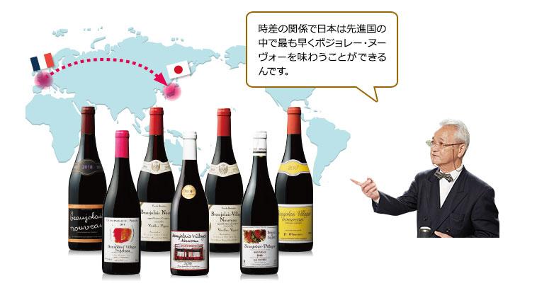時差の関係で日本は先進国の中で最も早くボジョレー・ヌーヴォーを味わうことができるんです。