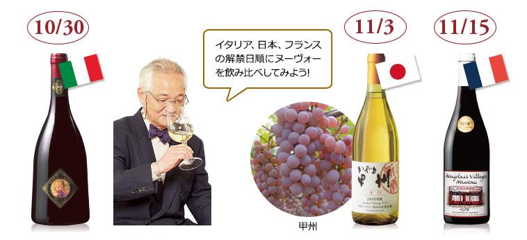 イタリア、日本、フランスの解禁日順にヌーヴォーを飲み比べしてみよう!
