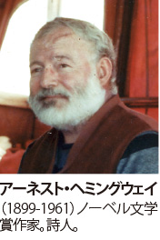 アーネスト・ヘミングウェイ