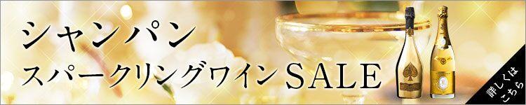 シャンパン・スパークリングワインSALE