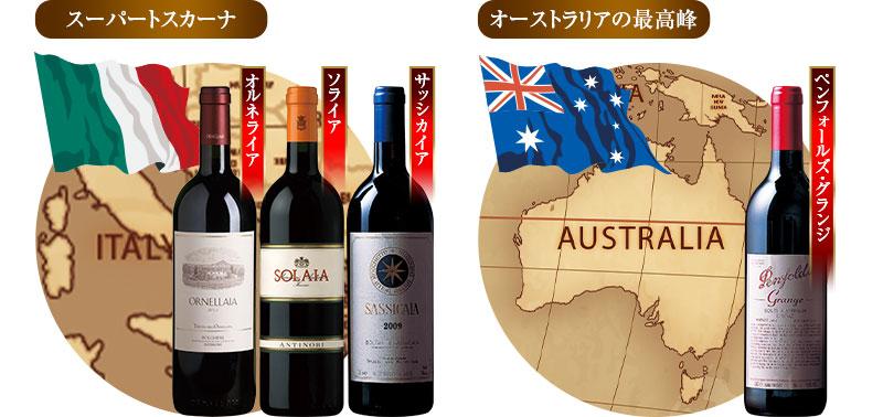 スーパートスカーナとオーストラリアの最高峰ワイン