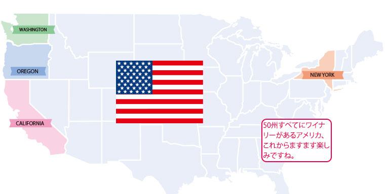 50州すべてにワイナリーがあるアメリカ。これからますます楽しみですね。