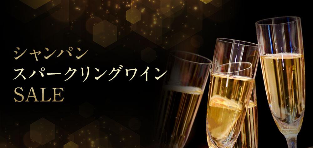 シャンパン・スパークリングワインセール