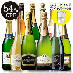 【特別送料無料】【ストッパー付】金賞&高評価&シャンパン製法入り!世界の辛口スパークリング10本6弾