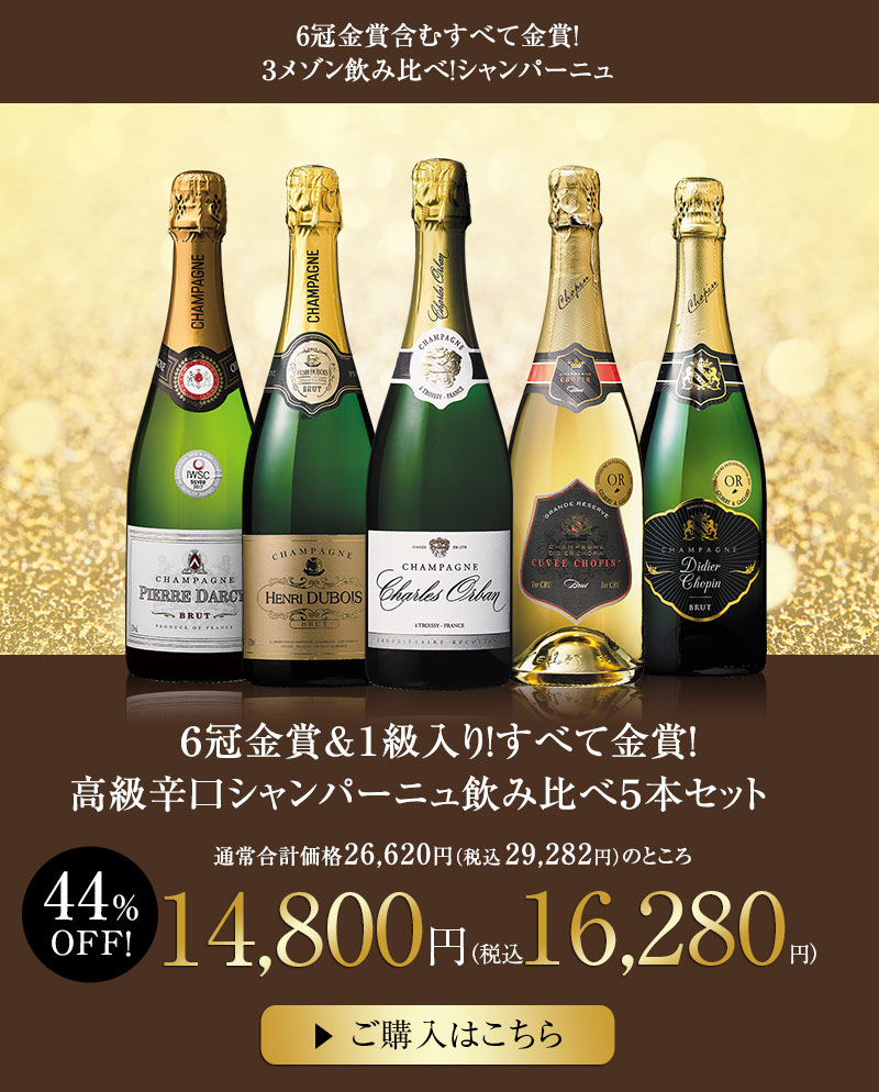 【44%OFF】6冠金賞&1級入り!すべて金賞!高級辛口シャンパーニュ飲み比べ5本セット