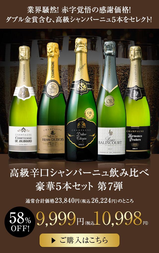 【58%OFF】金賞入り!高級辛口シャンパーニュ飲み比べ豪華5本セット第7弾