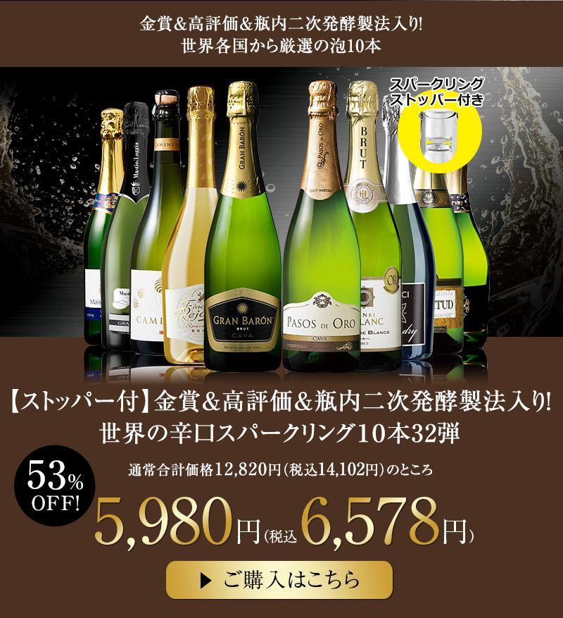 【特別送料無料】【ストッパー付】金賞&高評価&シャンパン製法入り!世界辛口スパークリング10本32弾