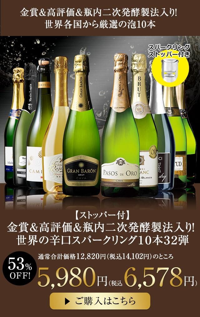 【特別送料無料】【ストッパー付】金賞&高評価&シャンパン製法入り!世界辛口スパークリング10本31弾