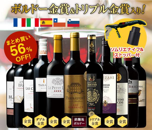 【特別送料無料】【ワイングッズ付】 3大銘醸地入り!  世界選りすぐり 赤ワイン11本セット
