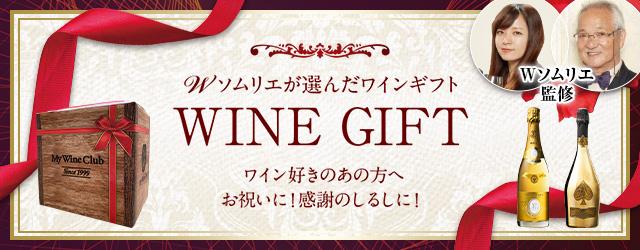 Wソムリエが選んだワインギフト WINE GIFT ワイン好きのあの方へ お祝いに! 感謝のしるしに!