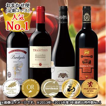 フランス金賞赤ワインおまかせ便4本コース