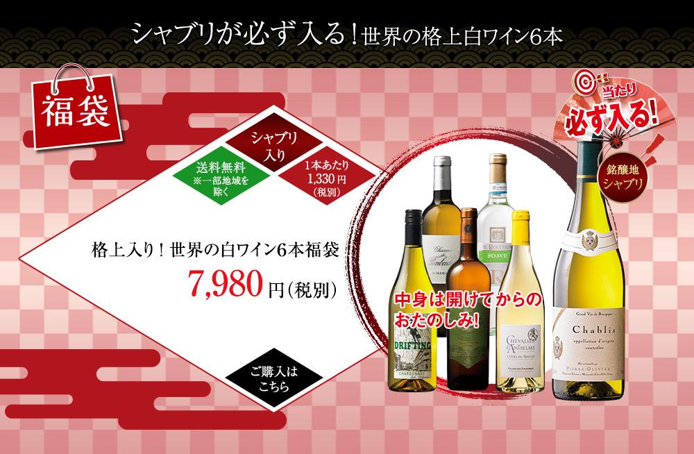 格上入り!世界白ワイン6本福袋