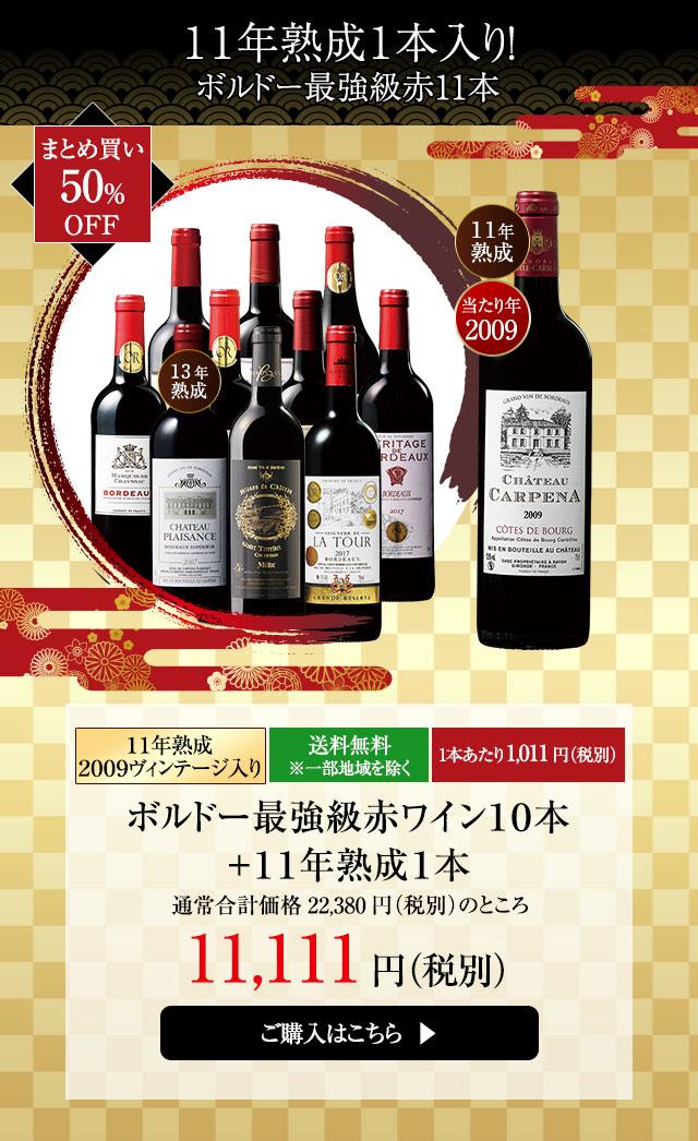 【11年連続NO.1記念企画】ボルドー最強級赤ワイン10本+11年熟成1本