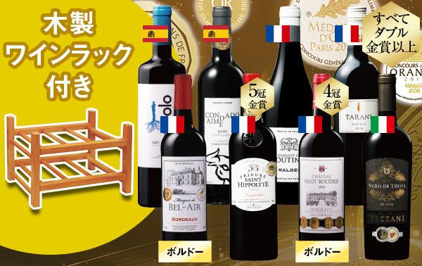 【オリジナルワインラック2段付き】すべてダブル金賞以上の欧州最強級赤ワイン8本セット