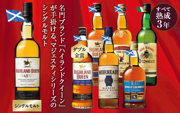 【シングルモルト入り!ウイスキー飲み比べ7本セット