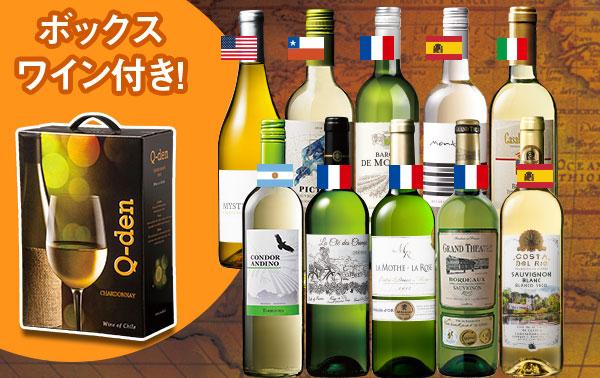 ボックスワイン入り!世界の白ワイン10本セット